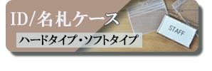 オリジナルネックストラップ  作成の| name1のID/名札ケースページリンクバナー