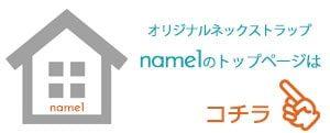 オリジナルネックストラップ製作のname1のトップページ